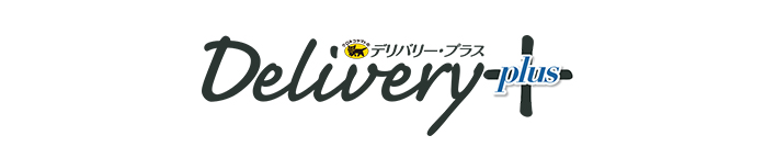 Delivery plus デリバリー・プラス