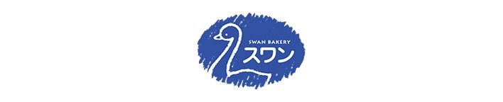 SWAN BAKERY スワン