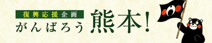 復興応援企画 がんばろう熊本!